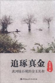 追琢真金:洮河绿石砚的金玉其相