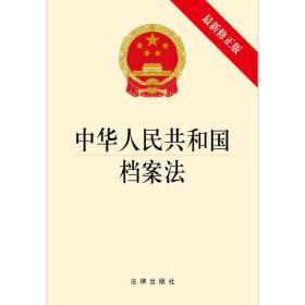 正版微残-中华人民共和国档案法(最新修正版)CS9787519701697