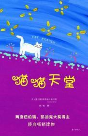 猫猫天堂9787540777876(HZ精品书)