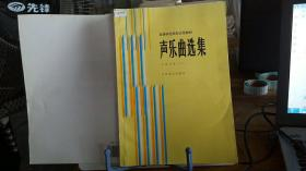 声乐曲选集:中国作品2