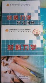 正版85新 材料力学+学习指导 2本