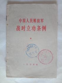 中国人民解放军战时立功条例(馆藏)