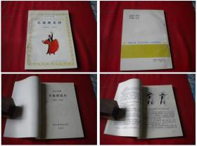 《交际舞花样》,32开傅德全著,河北1990出版,5807号,图书