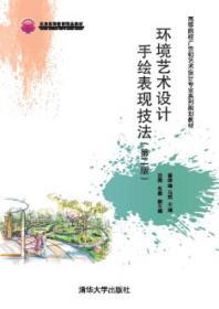 环境艺术设计手绘表现技法(第二版)