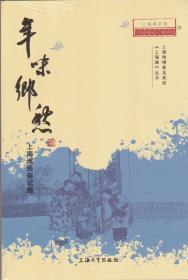 年味乡愁.纪念上海改革开放40周年——上海地情普及系列《上海滩》丛书