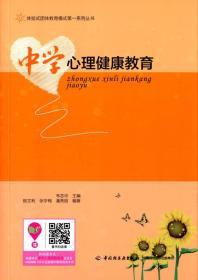 中学心理健康教育/体验式团体教育模式第一系列丛书