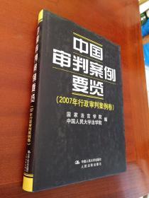 中国审判案例要览(2007年行政审判案例卷)