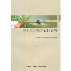 农业实用技术百问百答 服务三农/农产品深加工技术丛书
