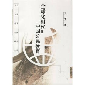 全球化时代的中国公民教育