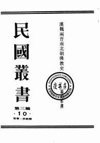 汉魏两晋南北朝佛教史-1938年版-(复印本)