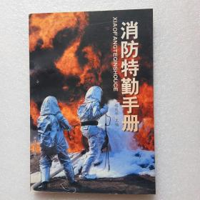 消防特勤手册(正版、现货)