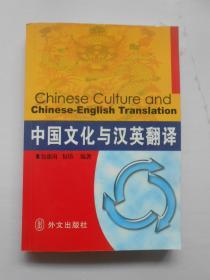 中国文化与汉英翻译