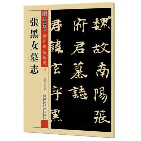 墨点字帖·传世碑帖精选:张黑女墓志(毛笔魏碑书法字帖)