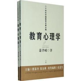 教育心理学(上、下册)(二十世纪中国教育名著丛编)