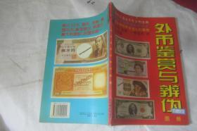 外币鉴赏与辨伪图册