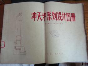 冲天炉系列设计图册