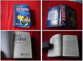 《学生实用英汉双解词典》,60开精装集体著,外文2009.6出版,5467号,图书