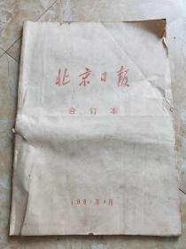 原版报纸:北京日报 合订本 1991年8月份