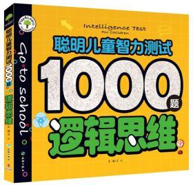 聪明儿童智力测试1000题:逻辑思维