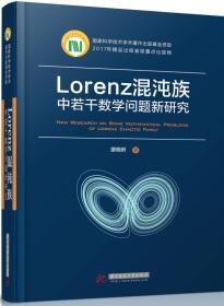 Lorenz混沌族中若干数学问题新研究