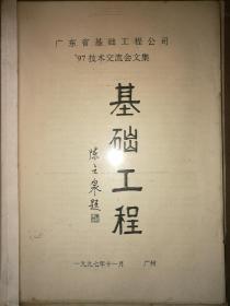 广东省基础工程公司97技术交流会文集基础工程