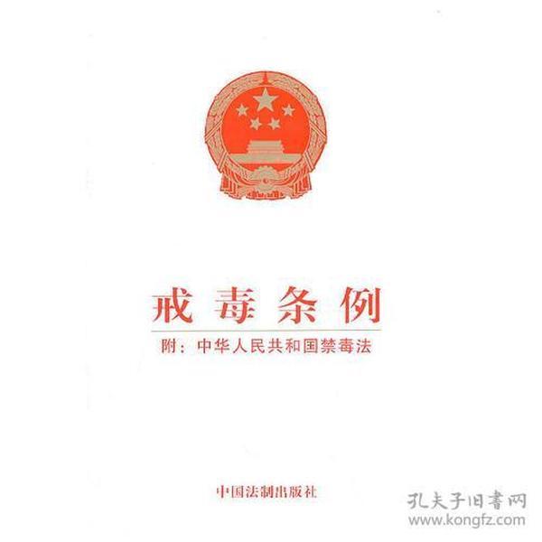 戒毒条例-附:中华人民共和国禁毒法