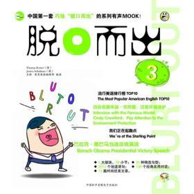 脱口而出3 中国和平音像电子出版社 企业管理出版社9787900213327