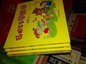 聪明宝宝学汉字 (1 - 4 册 )全