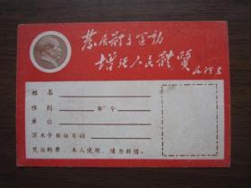 文革时期北京市游泳体格检查证(发展体育运动,增强人民体质——毛泽东)