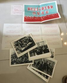 罕见:做社会主义新生事物的促进派 1976年新闻照片、宣传画、说明文字等全 L