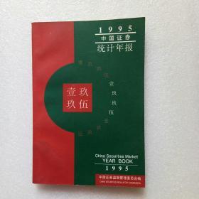 中国证券统计年报(1995)