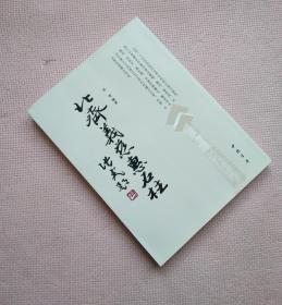北齐义慈惠石柱(张虎  编著)