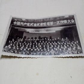 老照片。中国共产党试油试采公司第一次代表大会。(历史回顾收藏佳品)