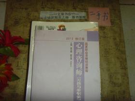 2012修订版心理咨询师(习题与案例集)》