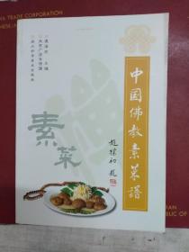 中国佛教素菜谱