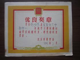 1961年北京市女子六中优良奖章