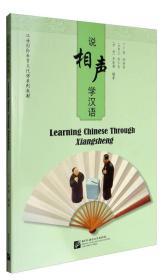 说相声 学汉语/汉语国际教育文化课系列教程