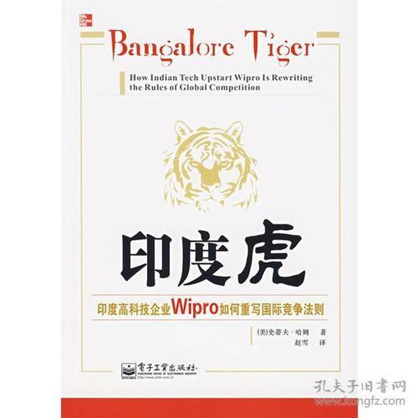 印度虎 专著 印度高科技企业Wipro如何重写国际竞争法则 Bangalore tiger how indian
