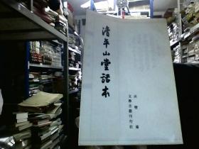 清平山堂话本(影印压膜本)