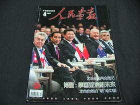 人民画报(2015-4)