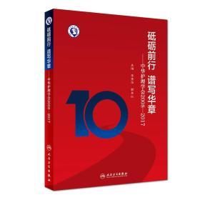 砥砺前行 谱写华章 专著 中华护理学会 2008-2017 李秀华,郭燕红主编 di li qian