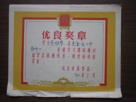 1962年北京市女子六中优良奖章