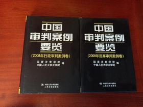 中国审判案例要览(2008年民事审判案例卷、2008行政审判案例卷) 16开硬精装