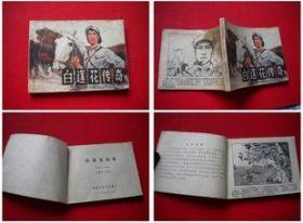 《白莲花传奇》缺封底,黑龙江1984.7一版一印36万册,6992号,连环画