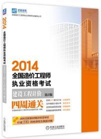 2014全国造价工程师执业资格考试 建设工程计价四周通关(第2版)
