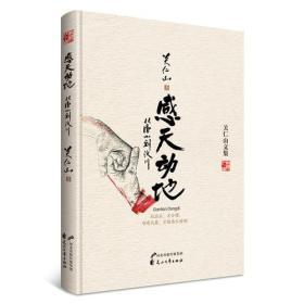 XN-JW关仁山文集:感天动地(精装)