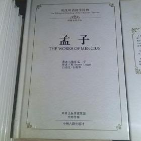 英汉双语国学经典·理雅各权威英译本:孟子