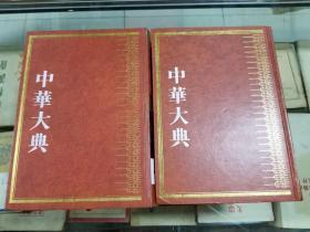 中华大典.医药卫生典.医学分典--针灸推拿总部一、二(全二册)