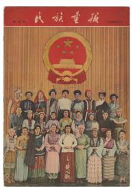 CN11-1548《民族画报》(创刊号等共3册)【刊影欣赏】