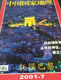 《中国国家地理》2001年第七期